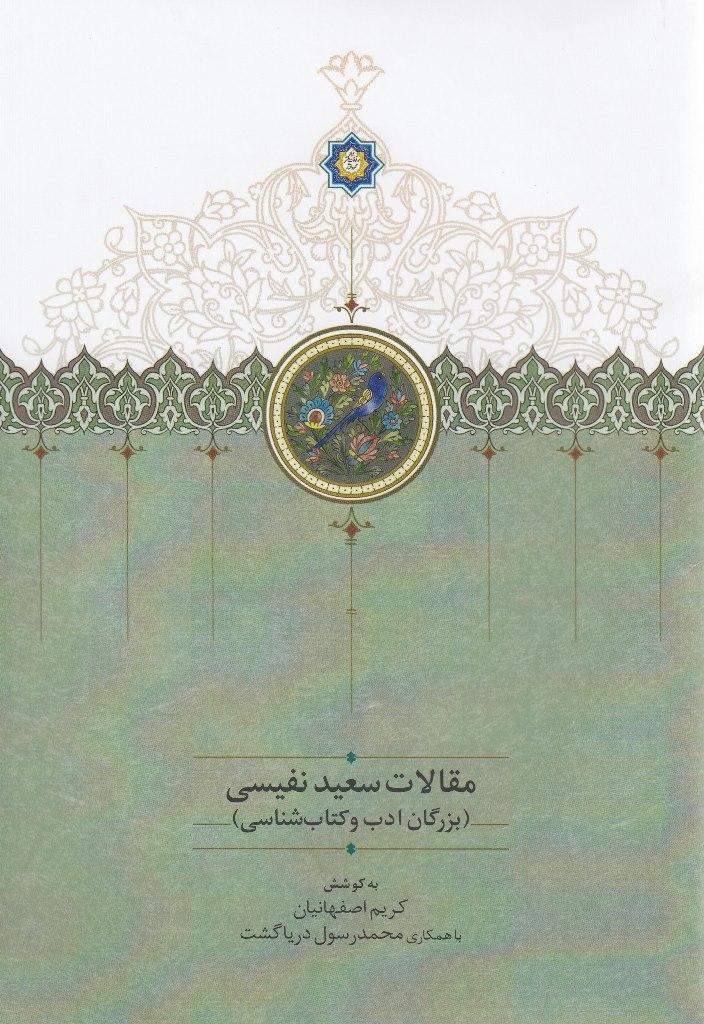 مقالات سعید نفیسی (بزرگان ادب و کتابشناسی)
