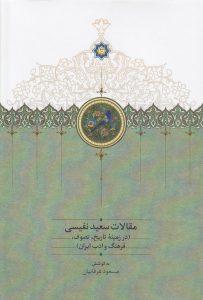 مقالات سعید نفیسی (در زمینه تاریخ، تصوف، فرهنگ و ادب ایران)