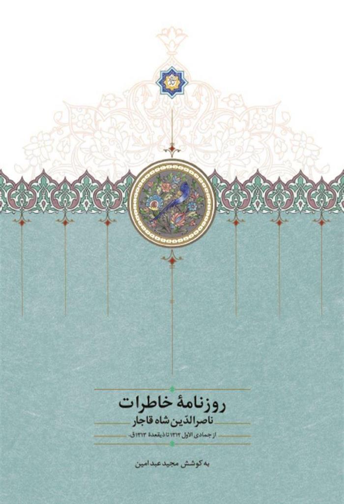روزنامه خاطرات ناصرالدینشاه قاجار (جلد پنجم)