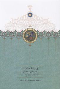 روزنامه خاطرات ناصرالدین شاه قاجار (جلد ششم)