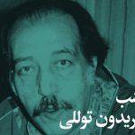 شب فریدون توللی در بنیاد موقوفات دکتر محمود افشار برگزار میشود