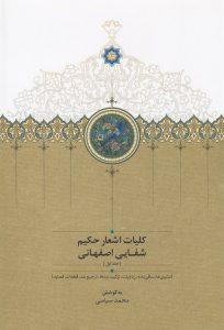 کلیات اشعار حکیم شفایی اصفهانی