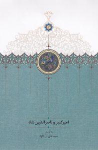 امیرکبیر و ناصرالدین شاه