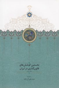نخستین کوششهای قانونگذاری در ایران (جلد دوم)