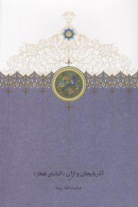 آذربایجان و اران (آلبانیای قفقاز)