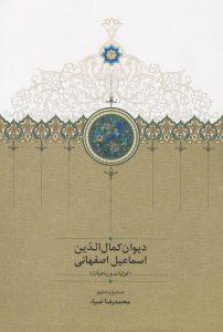 دیوان کمالالدین اسماعیل اصفهانی (غزلیات و رباعیات)
