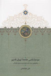 مردمشناسی جامعه تهران قدیم