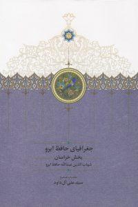 جغرافیای حافظ ابرو (دوره ۲ جلدی)