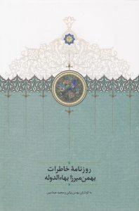 روزنامه خاطرات بهمنمیرزا بهاءالدوله