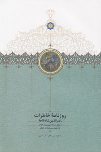 روزنامه خاطرات ناصرالدین شاه قاجار (جلد هشتم)