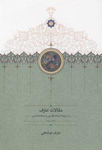 مقالات عارف در زمینه ادبیات فارسی و نسخهشناسی (دفتر سوم)