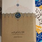 بهرهگیری از شعر در شناخت تلفظهای دیرین