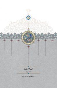 افغاننامه (دوره ۳ جلدی - چاپ سوم)