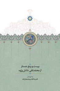 بیستوپنج جستار از محمدتقی دانشپژوه