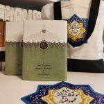به بهانه تجدید چاپ کتاب بیستوپنج جستار از محمدتقی دانشپژوه
