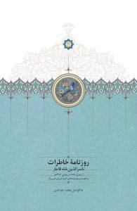 روزنامه خاطرات ناصرالدین شاه قاجار (جلد نهم)