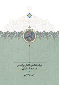 مردمشناسی دانش پزشکی در فرهنگ ایران