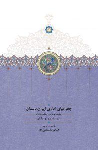 جغرافیای اداری ایران باستان (چاپ دوم)