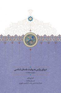 دریای پارس به روایت باستانشناسی